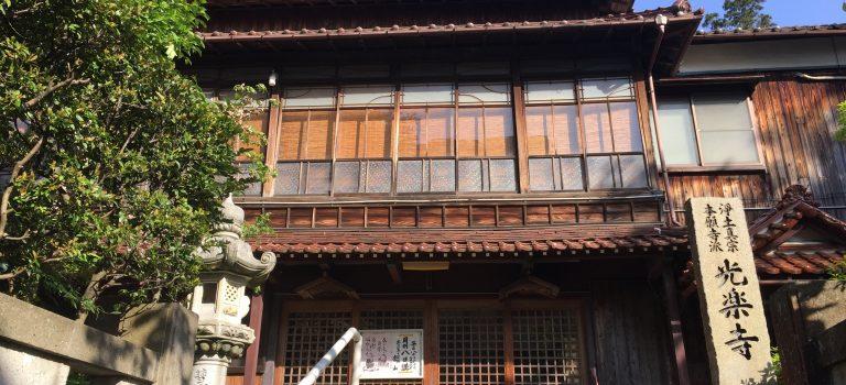 遠慶山  光楽寺